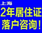 2年居住证可上海咨询落户了! 上海加速落户咨询