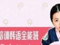 零基础学韩语,寒假班火爆来袭咸阳山木培训全年免费循环听课