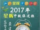 星晖会计29.9元换购2017年新版中级教材!