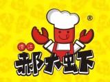 油焖大虾 蒜蓉虾 十三香 麻辣小龙虾培训