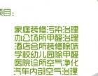 三亚鑫居府:专业室内、车内空气治理除甲醛、除异味