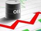 唐山原油期货配资公司提供无息配资200元一手手续费