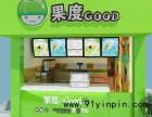 广州果度奶茶品牌怎么加盟 开个广州果度奶茶费用多少钱