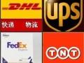 荆州国际快递公司,荆州国际快递公司到美国,日本,欧洲