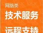 阳江市网络 服务技术支持