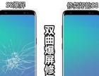 三星S6 S6+S7S8+曲面手机换屏外屏修复