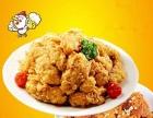上海味佳炸鸡加盟 味佳炸鸡加盟费多少