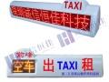 恒佳P7.62出租车顶灯屏