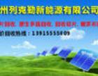 太阳能组件价格迅速上涨!苏州列克勤多晶硅回收公司