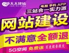 衢州市常山县网站建设价格建设高端网页