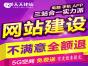 长沙市宁乡县网站优化价格很那网站建设