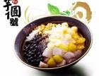 衢州鲜芋仙加盟费多少 鲜芋仙加盟费 鲜芋仙 1-5万开店