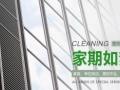 日常保洁,石材养护,外墙清洗,地毯清洁
