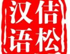 做国际汉语教师 教汉语 赚高薪 游世界
