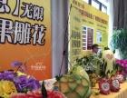 深圳承接茶歇、LOGO定制水果雕刻、自助餐、烧烤