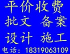 快速深圳消防批文备案申报审批