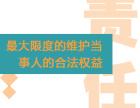 较新遗产继承的限制,你都知道了吗?重庆继承类纠纷