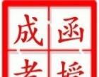 广西师范学院2018年函授专科-法律文秘专业