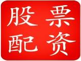 南京股票配资 南京配资公司 股票配资 欢迎电话联系