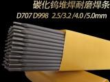 耐磨焊絲YD256 錳鋼耐磨藥芯焊絲礦山粉碎機