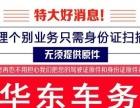 大同华东车务为您打造全新快捷专业咨询的汽车与驾驶员服务