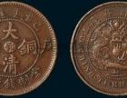 在陕西西安哪里能鉴定古董大清铜币