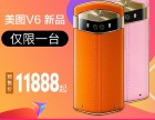 广州哪里有美图手机店 支持送货上门 分期付款0首付
