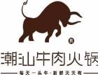 潮汕牛肉火锅加盟,潮汕牛肉火锅加盟怎么样,加盟费多少