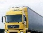 专业全国调回程车,特种车,大板车,冷藏车,搬家运输