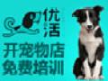 优活宠物医院加盟
