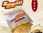 山东特色早餐车加盟 黄金脆皮烧饼 学校商场热卖