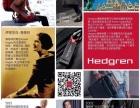 比利时 海格林 箱包皮具 投资金额 10-20万元
