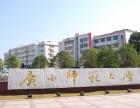 广西各大高校函授(成人高等教育)2018年开始招生