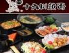 十六川料理 诚邀加盟