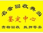 连云港高价回收手表 名包 奢侈品 数码 贵物抵押