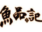 鱼品记石锅鱼加盟
