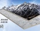 广东佛山瓷砖二线品牌招商加盟