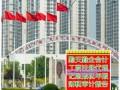 公司注册公司天津税务代理 天津税务咨询 滨海代理记账报税
