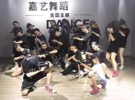 学习爵士舞的基本要领西安连锁爵士舞培训班西安嘉艺舞蹈培训