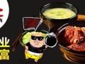 憨小二坛子焖肉加盟 摆脱土鳖屌丝身份 成为一代焖肉潮男