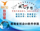 湖南省创业90软件学院招生包推荐高薪就业