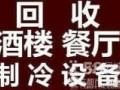 徐州咖啡店设备回收徐州酒吧设备回收徐州饭店大小设备整体回收