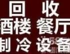 扬州厨具设备回收扬州酒店饭店宾馆家具电器回收浴场酒吧回收