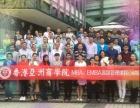 惠州在职学习MBA课程有什么好处