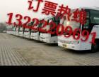 江阴到平度汽车客车长途大巴