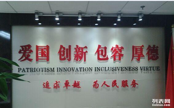 北京制作公司形象墙LOGO亚克力字各种立体字雕刻制作安装免费