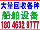 长泰回收化工设备-回收电话:18046329777