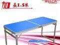 加厚型铝桌1、5米