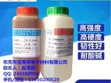 环氧树脂AB胶厂家供应优质4小时黄色AB胶半透明木工铁胶
