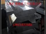 上海厂家供应折弯机模具 液压折弯机刀模具
